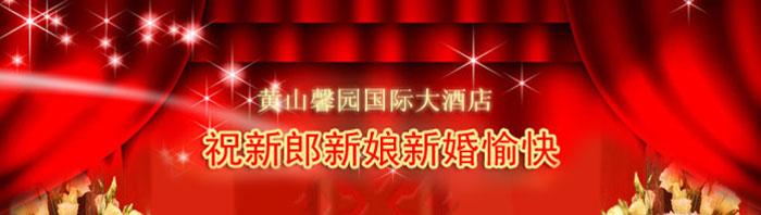 新郎新娘新婚喜宴最佳选择体育万博app馨园国际大酒店